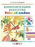 Кузин. Изобразительное искусство. 3 класс. Рабочий альбом. (ФГОС) /Кубышкина.
