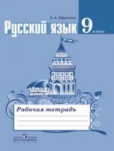 Ефремова. Русский язык. 9 класс. Рабочая тетрадь. (к уч.Ладыженской ФГОС)