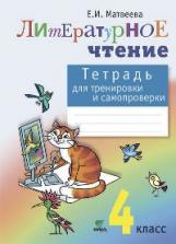 Матвеева. Тетрадь для тренировки и самопроверки по литературному чтению. 4 класс. (ФГОС)