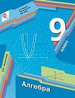 Мерзляк. Алгебра. 9 класс. Учебник. (ФГОС) /Полонский.