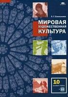 Емохонова. Мировая художественная культура. 10 класс. Учебник+CD. Базовый уровень. (ФГОС)