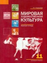 Емохонова. Мировая художественная культура. 11 класс. Рабочая тетрадь. Базовый уровень (ФГОС).
