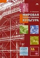 Емохонова. Мировая художественная культура. 11 класс. Учебник+СD. Базовый уровень (ФГОС)