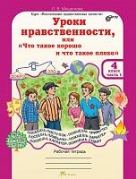 Мищенкова. Уроки нравственности, или