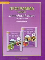 Комарова. Английский язык. 10-11 класс. Программа курса. Базовый уровень. (ФГОС).
