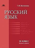 Воителева. Русский язык. 10 класс. Учебник. Базовый уровень (ФГОС)