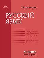 Воителева. Русский язык. 11 класс. Учебник. Базовый уровень (ФГОС)
