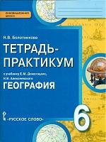 Болотникова. География. Введение в географию. 6 класс. Тетрадь-практикум. (ФГОС)