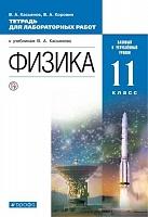 Касьянов. Физика. 11 класс. Тетр. для лабораторных работ. Базовый и углубленный уровни. (ФГОС)