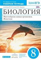 Сонин. Биология. 8 класс. Многообразие живых организмов. Животные. Рабочая тетрадь. Тестовые задания ЕГЭ. (синяя) (ФГОС)