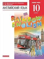Афанасьева. Английский язык. Rainbow English. 10 класс. Учебник. Базовый уровень. (ФГОС)