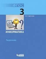 Цветкова. Информатика 3 класс. Задачник