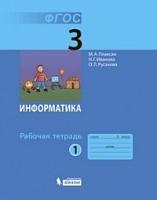 Плаксин. Информатика 3 класс. Рабочая тетрадь в 2ч.Ч.1