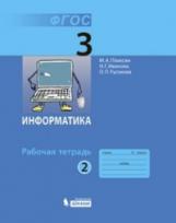 Плаксин. Информатика 3 класс. Рабочая тетрадь в 2ч.Ч.2