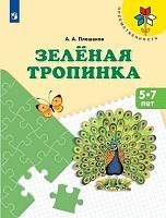 Плешаков. Зеленая тропинка. /перераб. 5-7 лет.  /УМК