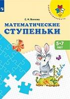 Волкова. Математические ступеньки. 5-7 лет. (ФГОС) / УМК