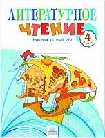 Самыкина. Литературное чтение 4 класс. Рабочая тетрадь в 2ч.Ч.2