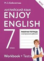 Биболетова. Английский язык. Enjoy English. 7 класс. Рабочая тетрадь. (ФГОС)