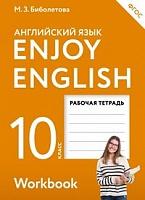 Биболетова. Английский язык. Enjoy English. 10  класс. Рабочая тетрадь. (ФГОС)