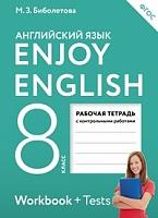 Биболетова. Английский язык. Enjoy English. 8 класс. Рабочая тетрадь. (ФГОС)