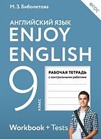 Биболетова. Английский язык. Enjoy English. 9 класс. Рабочая тетрадь. (ФГОС).