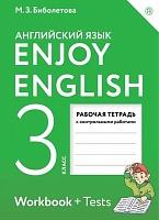 Биболетова. Английский язык. Enjoy English. 3 класс. Рабочая тетрадь. (ФГОС)