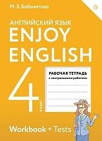 Биболетова. Английский язык. Enjoy English. 4 класс. Рабочая тетрадь. (ФГОС)