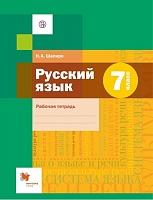 Шапиро. Русский язык. 7 класс. Рабочая тетрадь. (ФГОС)