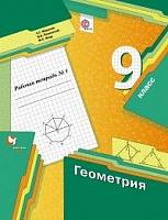 Мерзляк. Геометрия. 9 класс. Рабочая тетрадь. В 2-х частях. Часть 1. (ФГОС)