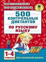 Узорова. 500 контрольных диктантов по русскому языку 1-4 класс.