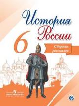 Данилов. История России. 6 класс. Сборник рассказов.