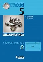 Босова. Информатика 5 класс. Рабочая тетрадь в 2ч.Ч.2