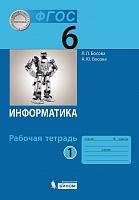 Босова. Информатика 6 класс. Рабочая тетрадь в 2ч.Ч.1