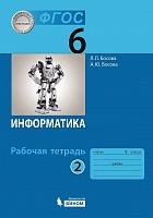 Босова. Информатика 6 класс. Рабочая тетрадь в 2ч.Ч.2