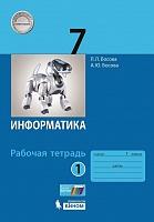 Босова. Информатика 7 класс. Рабочая тетрадь в 2ч.Ч.1
