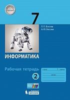 Босова. Информатика 7 класс. Рабочая тетрадь в 2ч.Ч.2