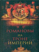 Торопцев. Романовы на троне империи.