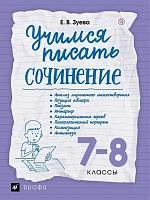 Зуева. Учимся писать сочинение. 7-8 классы. /Сигов