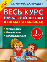 Узорова. Весь курс начальной школы в схемах и таблицах 1 класс. (ФГОС).