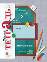 Рудницкая. Математика. 4 класс. Рабочая тетрадь. В 2-х частях. Часть 1. (ФГОС)