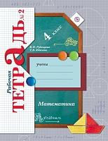 Рудницкая. Математика. 4 класс. Рабочая тетрадь. В 2-х частях. Часть 2. (ФГОС)