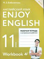 Биболетова. Английский язык. Enjoy English. 11  класс. Рабочая тетрадь. (ФГОС)