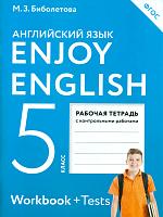 Биболетова. Английский язык. Enjoy English. 5 класс. Рабочая тетрадь. (ФГОС)