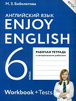 Биболетова. Английский язык. Enjoy English. 6 класс. Рабочая тетрадь. (ФГОС)