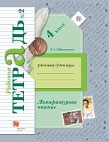 Ефросинина. Литературное чтение. 4 класс. Рабочая тетрадь. В 2-х ч. Часть 2. (ФГОС)
