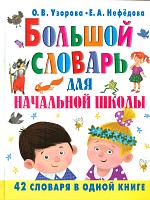 Узорова. Большой словарь для начальной школы.