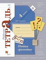 Кузнецова. Пишем грамотно. 4 класс. Рабочая тетрадь. В 2-х частях. Часть 1. (ФГОС)