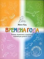 Кац. Времена года. Тетрадь логических и творческих заданий для детей 4-6 лет.