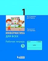 Аверкин. Информатика 1 класс. Рабочая тетрадь в 2ч.Ч.1