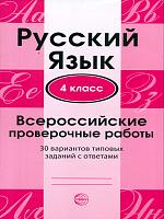 Малюшкин. Русский язык. ВПР. 4 класс. 30 вариантов типовых заданий с ответами.